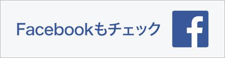 埼玉 坂戸 サロン ド ミュゲ facebook